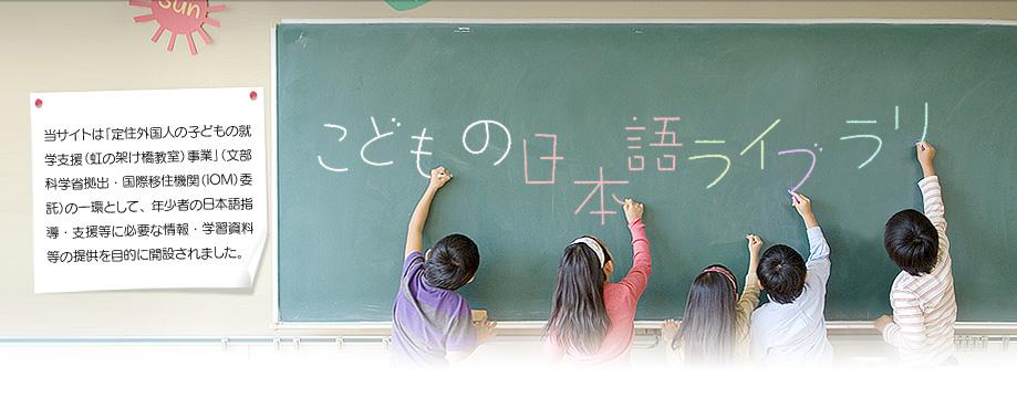 こどもの日本語ライブラリ-JYL P...